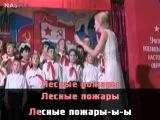 Геннадий Трофимов - Лесные пожары (караоке)