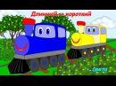 Цветные паровозики. Сравнения Длинный и короткий. Развивающие мультики для детей