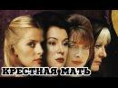 Крёстная мать | Bella Mafia Трейлер (1977) (girls_gangsters)