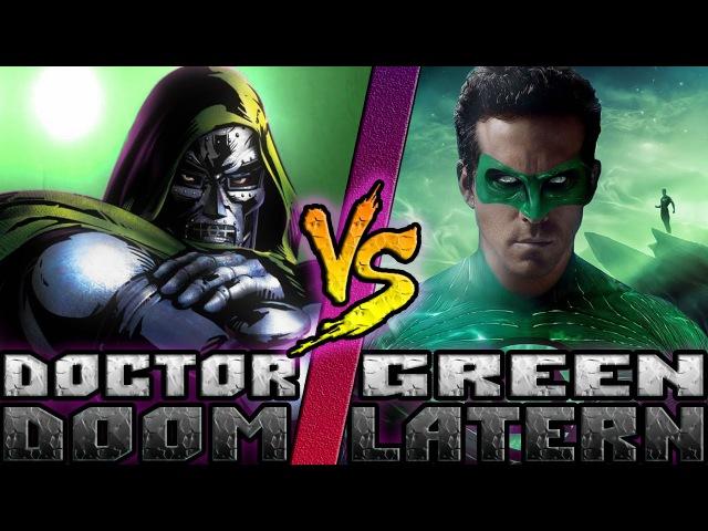 Доктор Дум (MARVEL) vs Зеленый Фонарь (DC) - Кто кого? [bezdarno]
