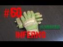 60 Обзор - перчатки Inferno от Garsing