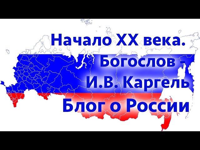Блог о России Начало ХХ века Богослов И В Каргель