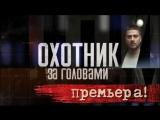 Охотник за головами / Анонс / Премьера 19.12.2015 / KINOBOMZ.TV