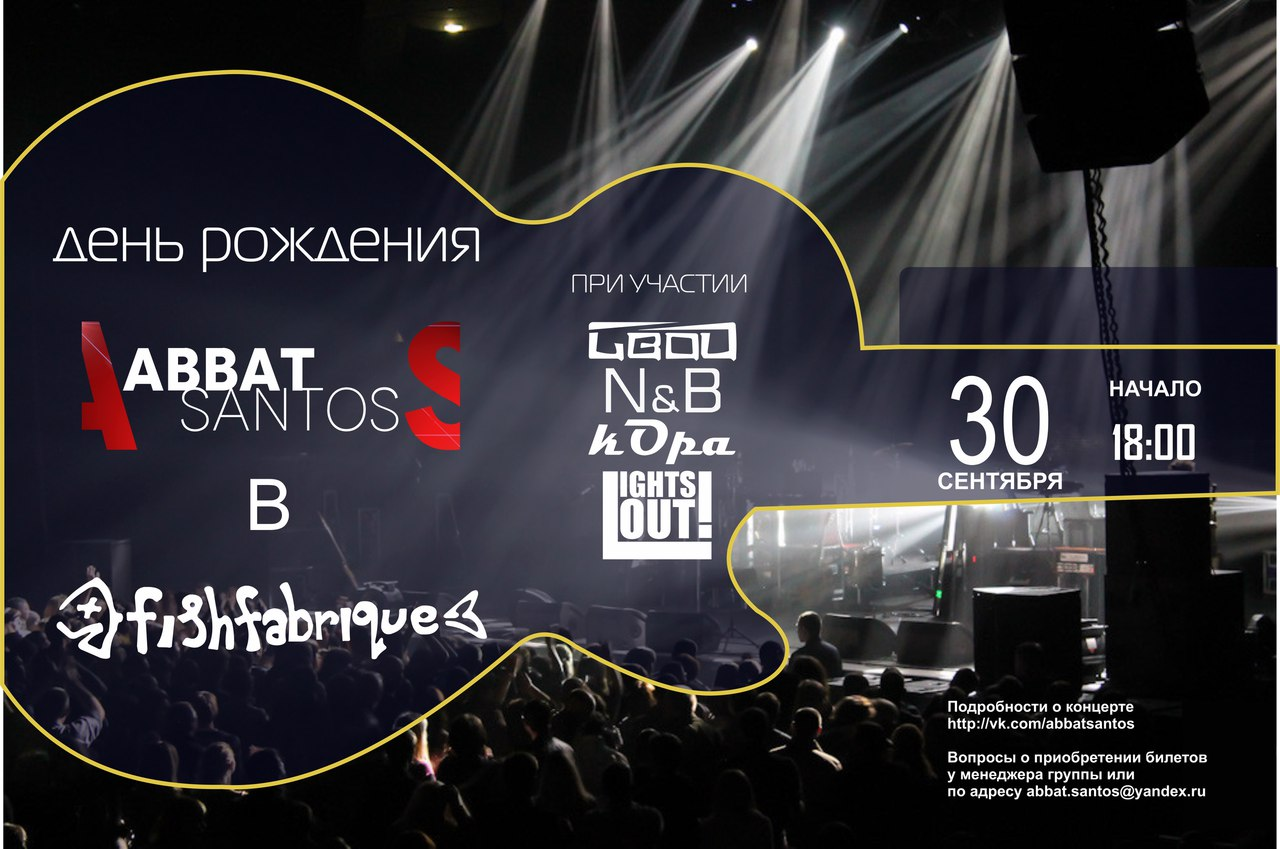 30 сентября с 18:00 и до упада!  Рок-группа Abbat Santos празднует день рождения в Fish Fabrique Nouvelle при участии групп СВОД (Красноярск-СПб), КОРА (СПб), N&B (Пермь) и Lights Out (СПб)!