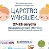Фестиваль детского развития «Царство УмНяшек»