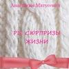 АНАСТАСИЯ МАТУСЕВИЧ - ПИСАТЕЛЬ, ЖУРНАЛИСТ