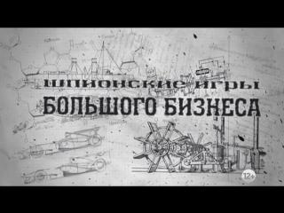 Шпионские игры большого бизнеса / 03.02.2016