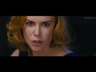 Порочные игры  (2013)  - Трейлер [720p]
