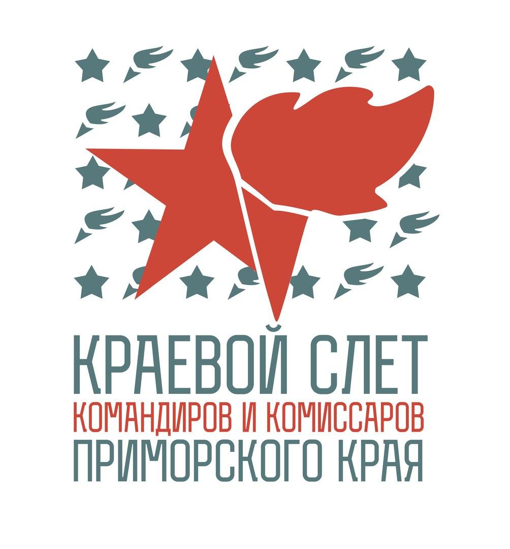 Афиша Владивосток Краевой слет комсостава студ.отрядов Приморья