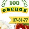 100 Обедов - обеды, бизнес-ланчи, Белгород