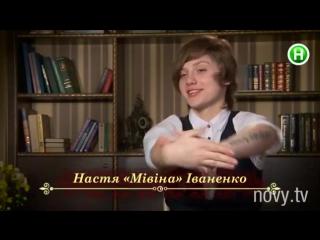 Настя Иваненко Мивина - Танцуем тектоник с чем то заблюреным