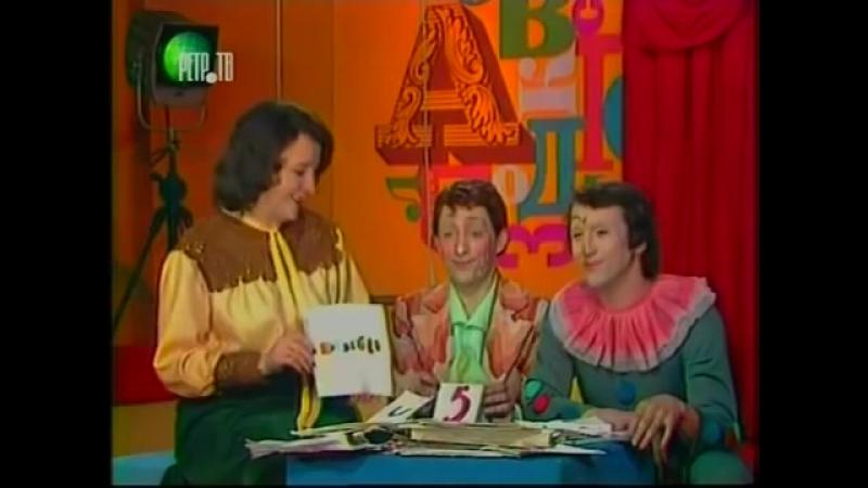 АБВГДейка (1978)