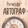 АнтиКафе «Автограф» - Екатеринбург
