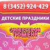 Организация праздников в Тюмени ★★★ Супергерои