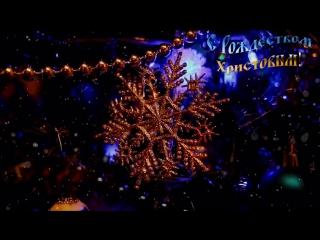 Сердечные поздравления с Рождеством Христовым - Красивая музыкальная открытка