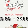 Сушитория - Суши Нижний Новгород
