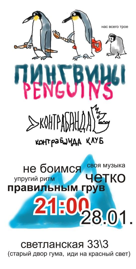 Афиша Владивосток Penguins в Contrabanda.club 28.01.2016