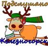 Подслушано в Железногорске
