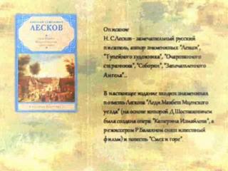 Фильм старин Лесков экранизация