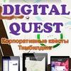 Digital Quest - Тимбилдинг, корпоративные квесты