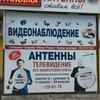 АнтеннМастер Триколор ТВ в Тольятти ТелеЦифра.