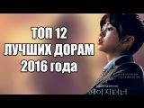ТОП 12 ЛУЧШИХ ДОРАМ 2016 ГОДА по моему мнению 1 часть