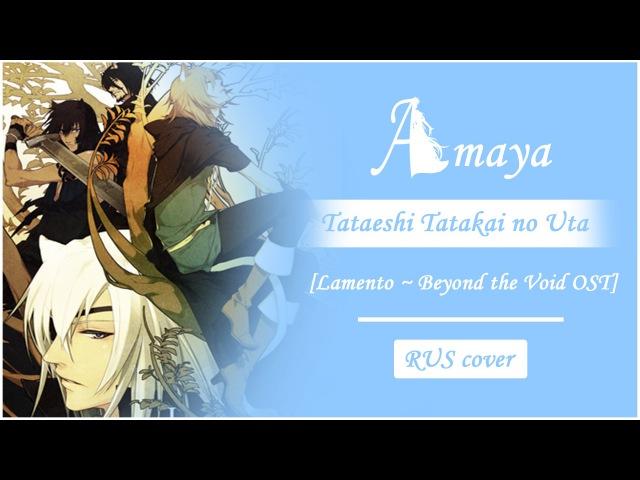 [HBD Yuki Eiri] Amaya - Tataeshi Tatakai no Uta [Lamento ~Beyond the Void OST/ Itō Kanako RUS cover]