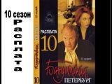 Бандитский Петербург 10 сезон 2 серия из 12