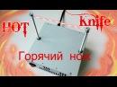 Сделай сам Терморезка Горячий нож Пошаговая инструкция DIY Hot knife step by Step instructions