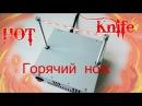 Сделай сам! Терморезка/Горячий нож/Пошаговая инструкция/DIY! Hot knife/step by Step instructions