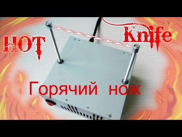 Сделай сам! Терморезка/Горячий нож/Пошаговая инструкция/DIY! Hot knife/step by Step instructions » Freewka.com - Смотреть онлайн в хорощем качестве