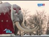 Шоу мамонтовой моды у города на Полярном круге
