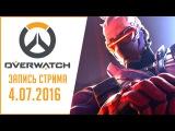 Overwatch Кооп с Hunterом - Запись стрима от 4 07 2016