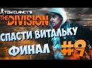 The Division - Прохождение #9 [18+]: Спасти Витальку (ФИНАЛ)