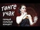 Э. Калимуллина, Э. Низамов, А.Гулишамбарова. «Төнге учак» («Ночной костер»)
