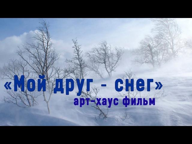 Мой друг снег ФИЛЬМ АРТ ХАУС