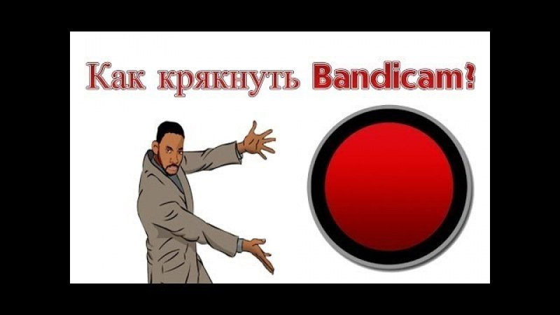 Keymaker для Bandicam скачать бесплатно - фото 11