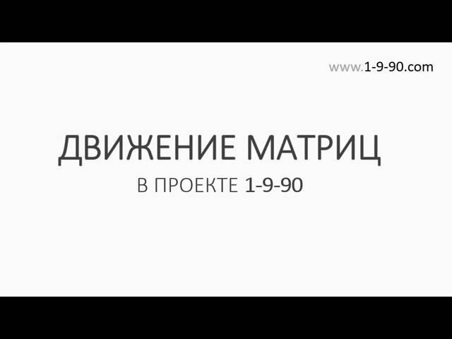 BitCoin Матрицы Проект 1-9-90