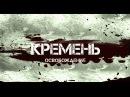 FLINT. REDEMPTION - Episode 2 (en sub) / Кремень. Освобождение - Серия 2 / Боевик