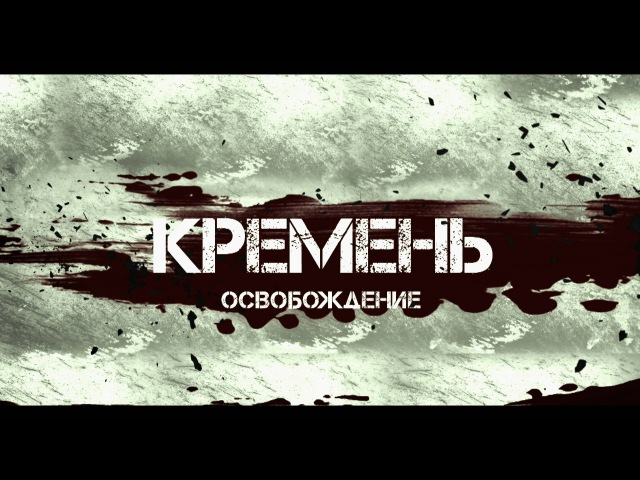 Кремень Освобождение Серия 2 1080p HD