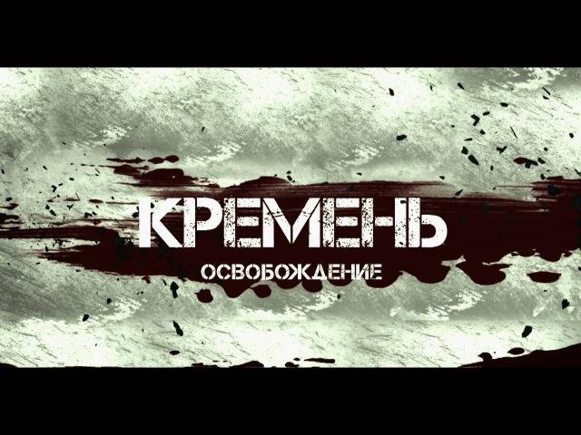Кремень. Освобождение - Серия 4 (1080p HD)