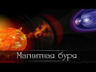 Вселенная. Магнитная буря. 5 сезон. 3 серия