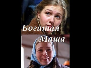 Богатая Маша 3, 4 серия. Русские мелодрамы