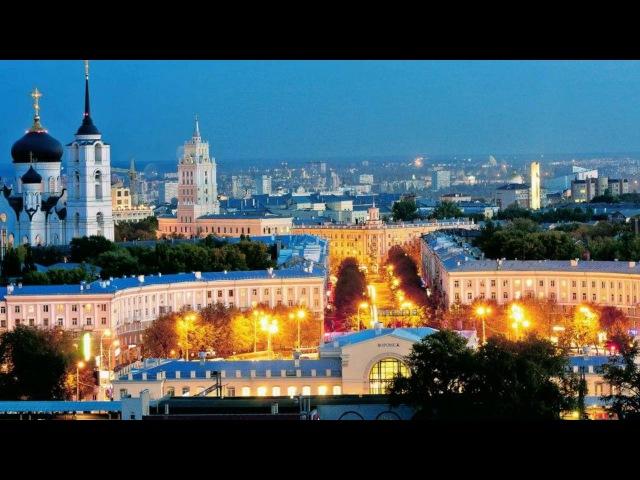 Воронеж - город-красавец