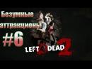 Совместное прохождение Left 4 Dead 2 - Безумные аттракционы.6