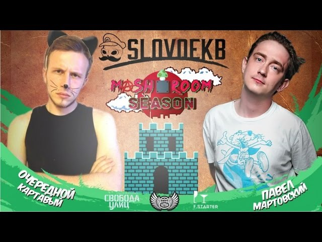 SLOVO ЕКБ ОЧЕРЕДНОЙ КАРТАВЫЙ vs ПАВЕЛ МАРТОВСКИЙ MUSHROOM SEASON