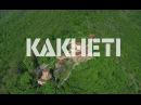 Kakheti Georgia - TRAVEL where you live | იმოგზაურე სადაც ცხოვრობ - კახეთი; სა 4