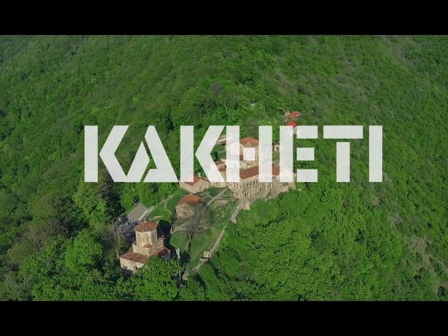 Kakheti Georgia - TRAVEL where you live | იმოგზაურე სადაც ცხოვრობ - კახეთი სა4