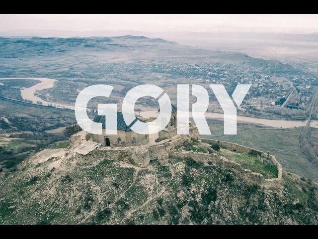 Gory City Georgia - TRAVEL Where You live | იმოგზაურე სადაც ცხოვრობ - ქალაქი გო4