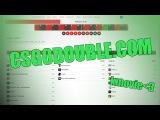 Обзор рулетки CSGODouble.com (FREE SKINS)